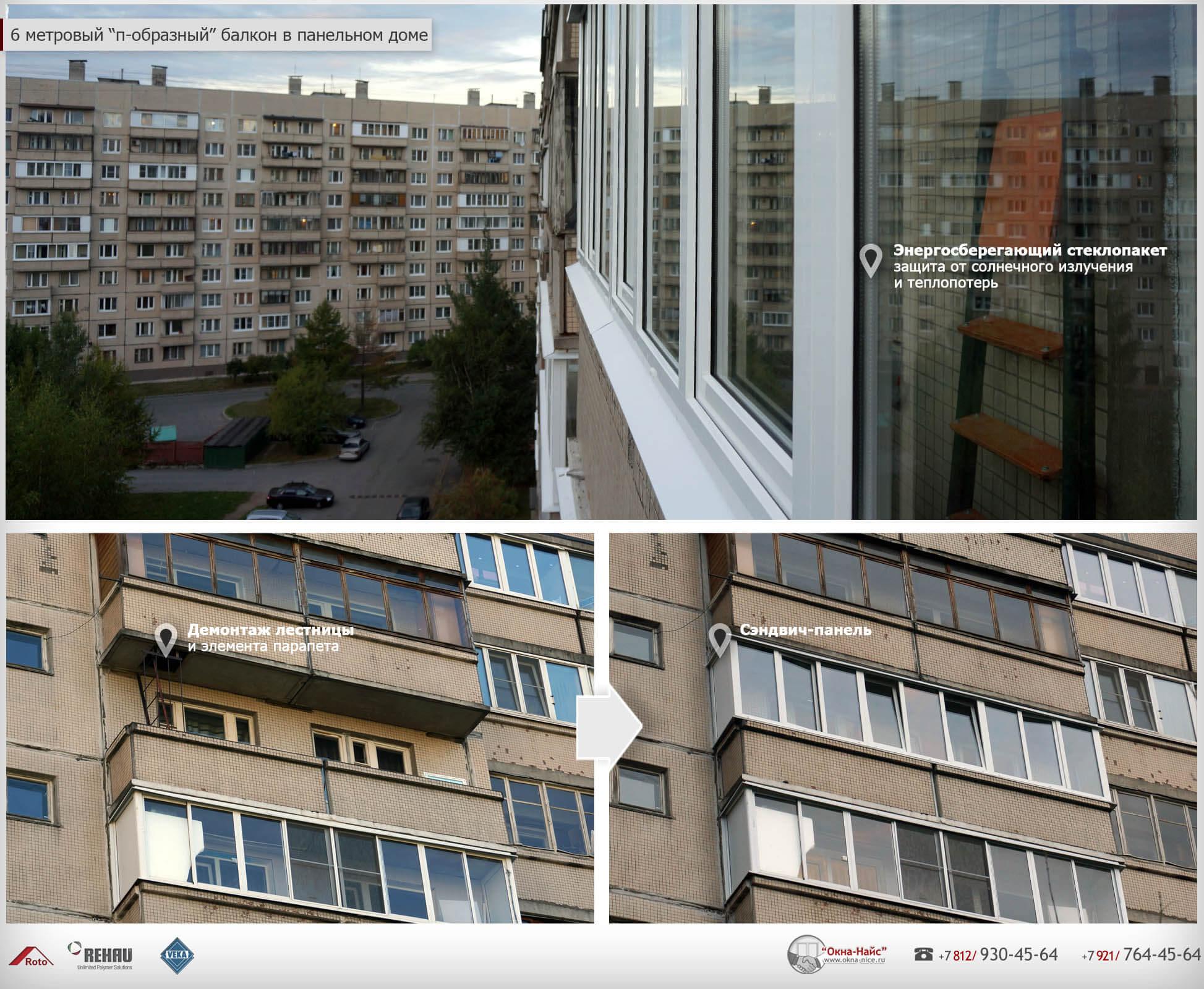 Остекление балконов и лоджий в спб..